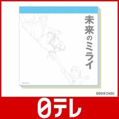 「未来のミライ」 メモ 日テレポシュレ(日本テレビ 通販)