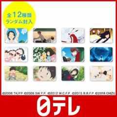 スタジオ地図 缶バッジコレクション 日テレポシュレ(日本テレビ 通販)