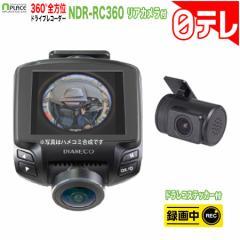 360°全方位ドライブレコーダー(リアカメラ付) 日テレポシュレ(日本テレビ 通販 ポシュレ)