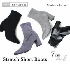 日本製 ストレッチショートブーツ フレアヒール 7cmヒール シンプル 幅広 美脚 柔らか ブラック グレー