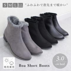 フェイクファーショートブーツ 晴雨兼用 防水 3cmヒール 歩きやすい 痛くない 履きやすい シンプル カジュアル ローヒール 幅広