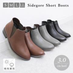 サイドゴアショートブーツ 晴雨兼用 防水 3cmヒール 歩きやすい 痛くない 履きやすい シンプル カジュアル ローヒール 定番 人気 幅広