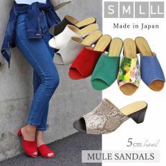 日本製 ミュール サンダル 5cmヒール シンプル カジュアル 楽ちん 歩きやすい 低反発クッション
