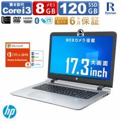 【WEBカメラ】【テンキー】【Office2019】Microsoft Office 2019搭載 HP ProBook 470 G3 ノートパソコン 第六世代 Core i3 メモリ 8GB 新