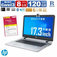 【WEBカメラ】【テンキー】Office付 HP ProBook 470 G3 ノートパソコン 第六世代 Core i3 メモリ 8GB 新品 SSD 120GB DVDマルチ 17.3イン