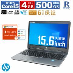 送料無料!遼南商店!【テンキー搭載】【Office2019】Microsoft Office 2019搭載 ノートパソコン 中古 パソコン HP ProBook 650 G1 第四