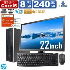 【office2019】Microsoft Office 2019 パソコン HP EliteDesk 8300 SFF デスクトップ Core i5 メモリ 8GB 新品 SSD 240GB 22インチ モニ
