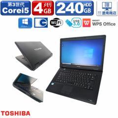 Dynabook B552 ノート 互換Office付き Windows10搭載 Corei5 快適メモリ4GB SSD240GB DVDドライブ WIFI 無線LAN 中古パソコン 中古PC
