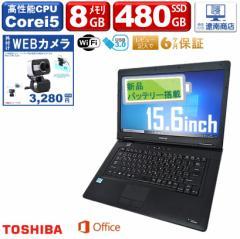 期間限定!大人気!セール中!迷う必要なし!新品バッテリー搭載Microsoft Office付き  Windows10搭載 dynabook B552 Corei5 快適メモリ