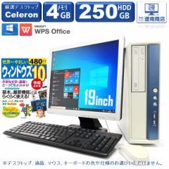 大特価セール!厳選一流メーカー おかませ デスクトップ 液晶セット 互換Office付き Celeron Windows 10Pro メモリ 4GB HDD2500GB オプ