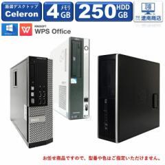初期設定不要! すぐ使える! 品揃え業界トップクラス! 日本全国送料無料 中古PC 中古パソコンRYONANOffice付 パソコン 厳選一流メーカー