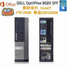 DELL OptiPlex 9020 SFF 液晶セットオプションあり Core i7 第四世代 メモリ 8GB 新品SSD 120GB DVDMicrosoft Office付 中古パソコン