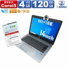 初期設定不要! すぐ使える!  中古PC 中古パソコンRYONAN 互換Office付き パソコン Windows 10  WEBカメラ搭載 HP ProBook 840 G2 第5世