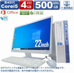 デスクトップパソコン【あす着】 office付 NEC Mate シリーズ 高性能 第4世代 Corei5 プレミアムフルセット 中古22型液晶 大容量メモリ 4