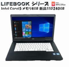 大人気! FUJITSU LIFEBOOK Core i5  Windows 10 メモリ4GB 新品240GB 互換office付き DVDドライブ HDMI USB3.0 15.6インチ 無線LAN
