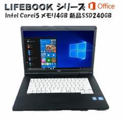 大人気! FUJITSU LIFEBOOK Core i5  Windows 10 メモリ4GB 新品240GB Microsoft office付き DVDドライブ HDMI USB3.0 15.6インチ 無線L