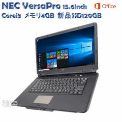 初心者でもすぐ使える!初期設定不要!Microsoft Office付 NEC VersaPro ノートパソコン メモリ4GB Corei3 超速新品SSD120GB 15.6インチ
