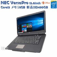 Microsoft Office 付き NEC VersaPro シリーズ 新品SSD 480GBメモリ 8GB Core i3 大画面15.6インチ HDMI Windows 10 Pro 64bit DVDドラ
