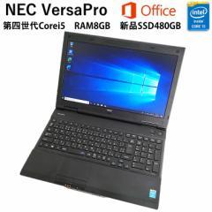NEC VersaPro シリーズOffice付き 第四世代 Corei5 超速新品 SSD 480GB メモリ 8GB Windows 10 HDMI 15.6インチDVDマルチ テンキー付き
