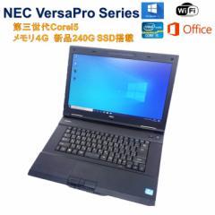 Microsoft Office 付き 第三世代 Corei5 NEC VersaPro シリーズ 超速新品 SSD 240GB メモリ 4GB Windows 10 Pro 64bit HDMI 15.6インチ