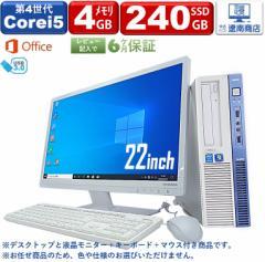 デスクトップパソコンMicrosoft Office付 NEC Mate シリーズ 高性能 第4世代 Corei5 プレミアムフルセット 中古22型液晶 大容量メモリ 4G
