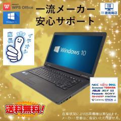 初心者でもすぐ使える!初期設定不要!互換Office付き 厳選一流メーカー おまかせノートパソコン メモリ4GB Celeron HDD320GB A4サイズ大
