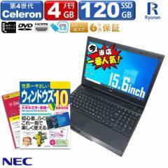 【安心保証付き】【初心者でもすぐ使える!】【Windows10ガイドブック】【テンキー付】Office付きノートパソコン 中古 パソコン Celeron