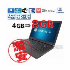 【期間限定8GBグレードアップ】初心者でもすぐ使える!初期設定不要!互換Office付き新品SSD240GBメモリ4GBから8GBグレードアップCore i3