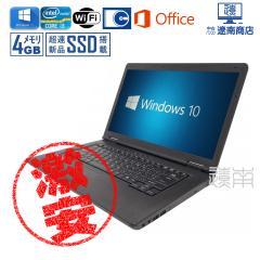 初心者でもすぐ使える!初期設定不要!Microsoft Office付 新品 SSD 240GB 480GB 960GB メモリ 4GB 8GB Core i3 15.6インチワイド大画面
