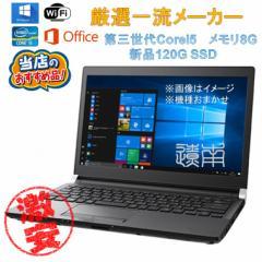 初心者でもすぐ使える!Microsoft Office付 厳選一流メーカー おまかせノートパソコン 大容量メモリ8GB Corei5 超速新品SSD120GB 15.6イ