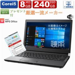 初心者でもすぐ使える!互換Office付  おまかせノート 大容量メモリ8GB Corei5 超速新品SSD240GB 中古パソコン PC 無線LAN Windows10 Pro