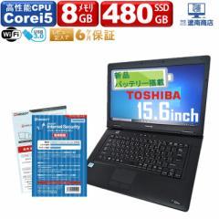 期間限定!大人気!セール中!迷う必要なし!新品バッテリー搭載互換Office付き  Windows10搭載 dynabook B552 Corei5 快適メモリ8GB SSD