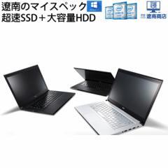 デュアルストレージ 互換Office付き  完全カスタマイズ ノートパソコン A4サイズ大画面 Core i3 i5 メモリ 4GB 8GB 超速SSD120GB 240GB