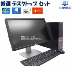 送料無料中古パソコン遼南商店! デスクトップ 22インチ液晶モニター セット【あす着】 Office付  Core i3 メモリ 4GB HDD 500GB  DVDドラ