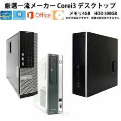 Microsoft Office付き 厳選一流メーカー おかませ デスクトップ 液晶セットオプションあり Corei3 Windows 10Pro メモリ 4GB HDD 500GB