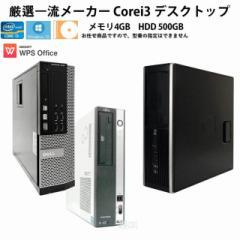 送料無料中古パソコン遼南商店!【あす着】おかませ デスクトップ 液晶セットoffice付き Corei3 メモリ 4GB HDD 500GB 新品SSD 120GB 240