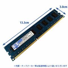 遼南オリジナルブランド 新品メモリ RYONAN  遼南オリジナルブランド 新品メモリ デスクトップ デスクトップPC用 8GB メモリ Windows/Mac