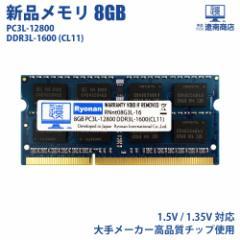 大手メーカー高品質チップ使用 遼南オリジナルブランド 新品メモリ ノートパソコン ノートPC用 8GB メモリ Windows/Mac 対応 RAM PC3L-12