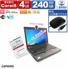 WEBカメラ ThinkPad X230 互換Office付き 新品マウス付 12.5インチ 新品SSD240GBメモリ4GBCorei5 LENOVO 無線LAN Windows10 中古パソコ