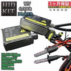 【送料無料】HIDキット【H1 H3 H3C H4Lo固定 H7 H8 H10 H11 HB3 HB4 HB5Lo固定】ヘッドライト フォグランプ 12V 6000K〜30000K  外装パー