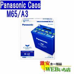 カオス  N-M65/A3 パナソニック アイドリングストップ車用 バッテリー【送料無料(一部地域を除く)】