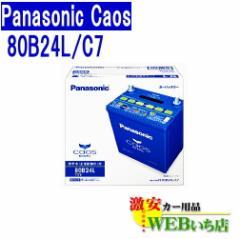 カオス N-80B24L/C7 パナソニック 【送料無料(一部地域を除く)】 標準車(充電制御車)用 バッテリー