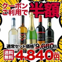 クーポンで半額!ソムリエ厳選ワインセット(赤ワイン2本、白ワイン2、スパークリングワイン1本) 送料無料 【お試し】【ワインセット】