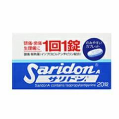 【第(2)類医薬品】【定形外郵便☆送料無料】【第一三共】サリドンA 20錠 ×2個セット※お取り寄せになる場合もございます