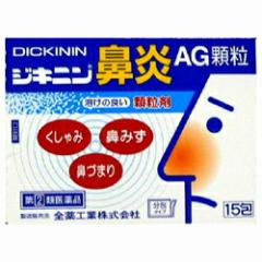 【第(2)類医薬品】【定形外郵便☆送料無料】【全薬工業】ジキニン鼻炎AG顆粒 15包※お取り寄せになる場合もございます