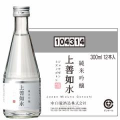 白瀧酒造 上善如水 純米吟醸 300ml×12本入り
