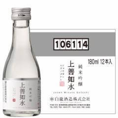 白瀧酒造 上善如水 純米吟醸 180ml×12本入り