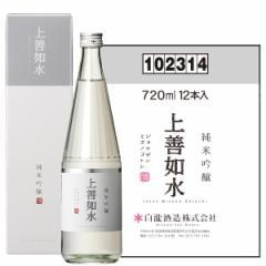 白瀧酒造 上善如水 純米吟醸 720ml×12本入り