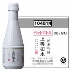 白瀧酒造 上善如水 純米吟醸 ペットボトル 300ml×12本入り