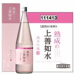 白瀧酒造 熟成の上善如水 純米吟醸 1800ml×6本入り